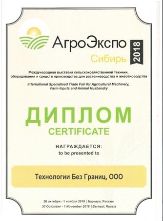 IMG 7805 - ООО «ТБГ» на международной выставке «Агро Экспо Сибирь»