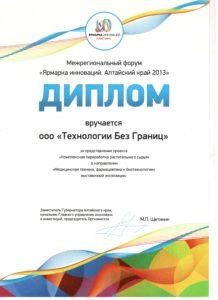 30.04.2013 218x300 - Новости