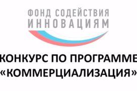 kommertsializatsiya 272x182 - Новости