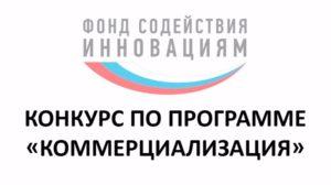 kommertsializatsiya 300x168 - коммерциализация