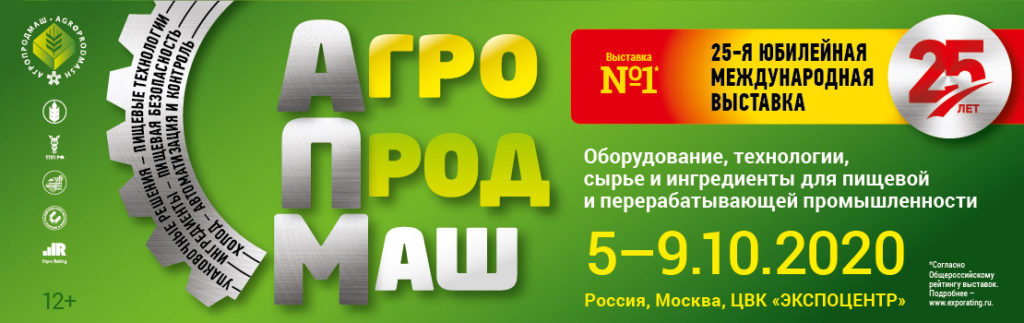 AGRO 20 shapka site RU 1024x323 - Новости