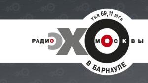 eho moskvy 300x169 - эхо москвы